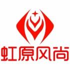 浦江县虹原风尚贸易有限公司
