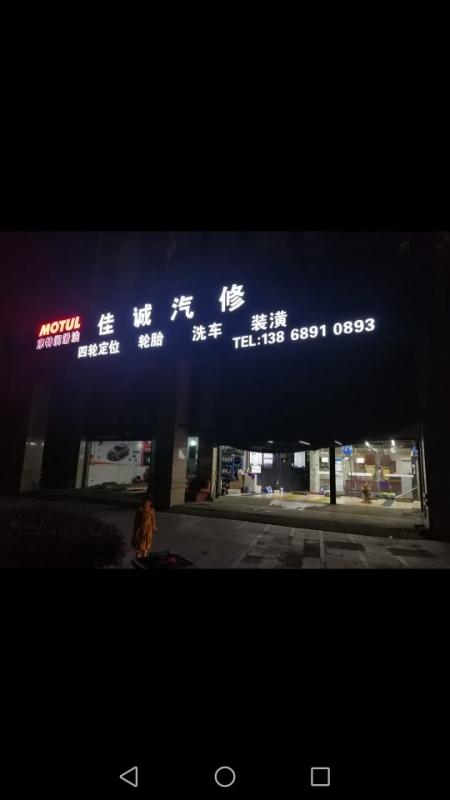 浦江县佳诚汽车维修店