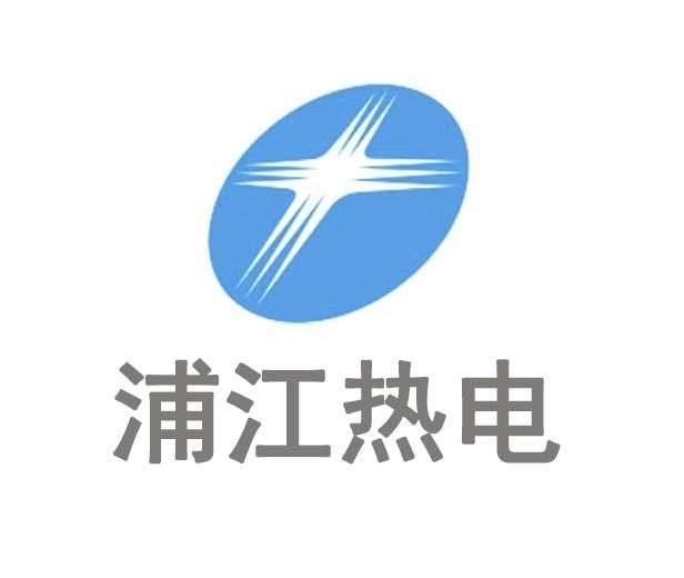 浙江物产环能浦江热电有限公司