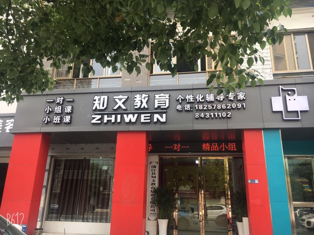 浦江县知文教育培训有限公司