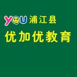 浦江县优加优教育培训部