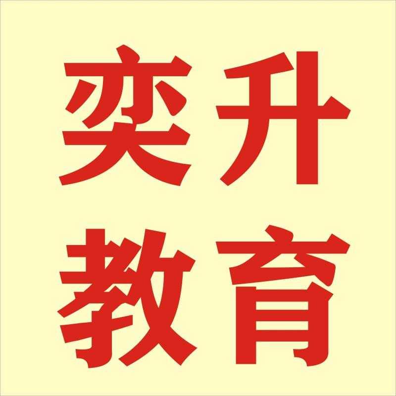 浦江县奕升教育信息咨询有限公司