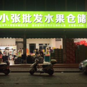 浦江联源超市