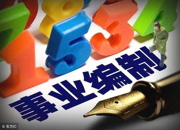 2019年浦江县部分事业单位公开招聘工作